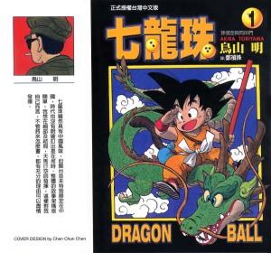 DragonBall_01_001